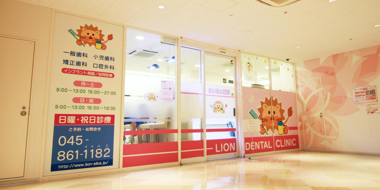 らいおん歯科クリニックサクラス戸塚医院
