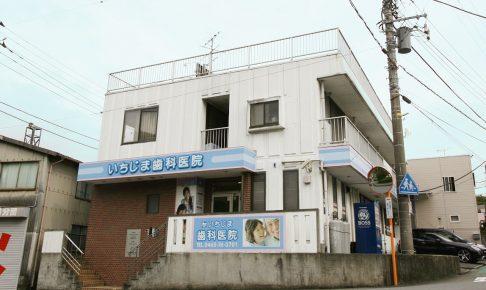 いちじま歯科医院