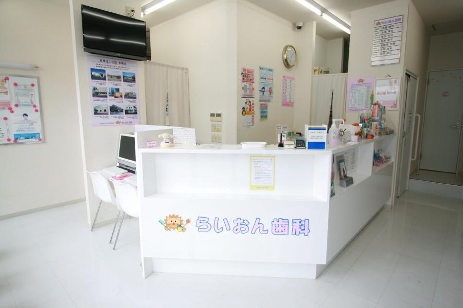 らいおん歯科クリニック桜ヶ丘医院