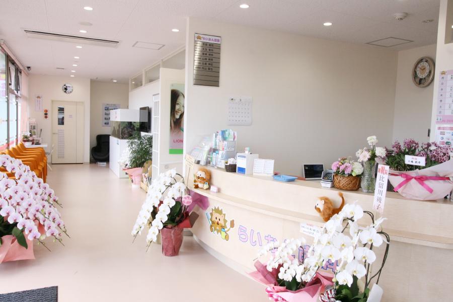 らいおん歯科サクラス綾瀬医院