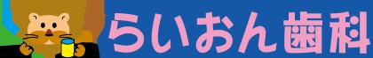 神奈川県の歯科グループ|らいおん歯科クリニック