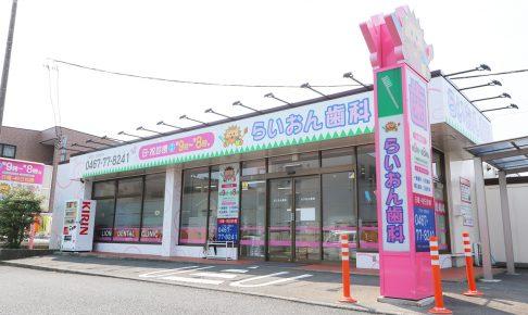 神奈川県の歯科グループ|らいおん歯科クリニック | らいおん ...